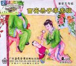 客家五句板:曹安杀子奉亲娘(客家山歌VCD)