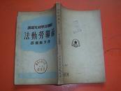 苏联法学研究丛书:  苏联劳动法