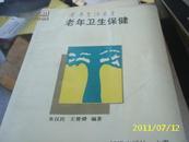 老年生活丛书;老年卫生保健