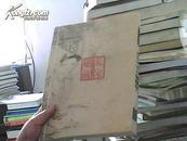 私家秘藏---中国古典孤本小说(线装)(第十七卷)(有轻微水印内容新)