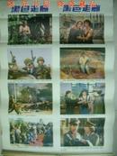 2开80年代电影海报《黑色走廊》(9-16图不成套 )
