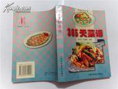 家庭厨师丛书--365天菜谱(彩图版)