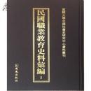 民国职业教育史料汇编(全50册)