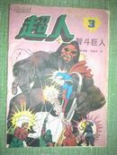 超人 3【智斗巨人】