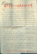 1976年实寄封一个(邮票是8分天安门邮票,内有2页信,内容关于8月江苏地震,上海买被面衣服等)