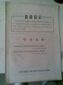 学习文件--张春桥、姚文元同志在上海市革命委员会报告会上的讲话