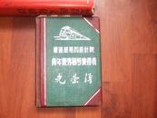 笔记本--铁道部第四设计院青年优秀称号获得者光荣薄