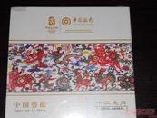奥运中国十二生肖剪纸