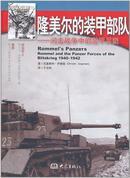 二战纪实-隆美尔的装甲部队(11.01)