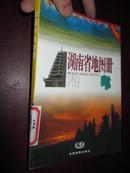 湖南省地图册(2006新版)【中国分省系列地图册】
