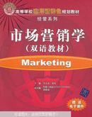 市场营销学 : 双语教材 李志宏,梁东 清华大学出版社 9787302255048
