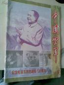 中国空军  1993  6  纪念毛泽东同志诞辰100周年
