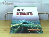 电工基本知识与技能实训指导书