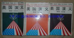 正版现货 美国演义(1829-1976 三本合售)