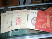50年代老期刊《江苏教育》 6本合售