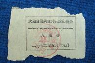 1972年欢迎通讯兵宣传队演出晚会入场券