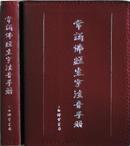 佛经注音手册