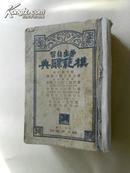 学生自习模范辞典(昭和十三年三月十日74版 )