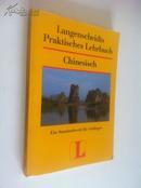 Langenscheidts Praktisches Lehrbuch: Chinesisch【朗氏实用汉语教程,德文原版】