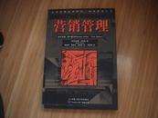 营销管理(新千年版·第十版)—— 工商管理经典译丛·市场营销系列