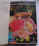 花木盆景(1991年全六期双月刊