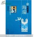 中国文化知识读本:扶棺谏君(海瑞) 上下册