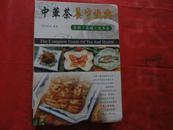 中华茶养生便典(茶饮+茶膳+花草茶)