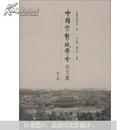 中国紫禁城学会论文集(第7辑)