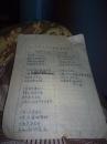 民盟开封市委员会稿纸(有这样一位先生)杨绍荣诗