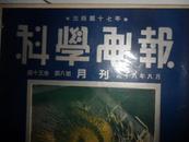 【出版第十七年】【科学画报月刊】第15卷 民国38年8月