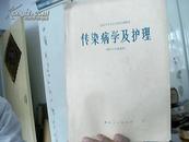 传染病学及护理(供护士专业使用)【全国中等卫生学校试用教材】