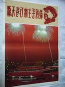 大文革植绒宣传画8开:敬祝毛主席万寿无疆·毛头像及红色天安门礼花