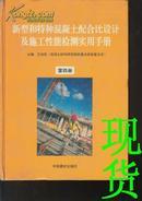 新型和特种混凝土配合比设计及施工性能检测实用手册 第一册