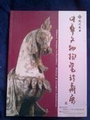 绝代风华  中华文物陶瓷珍藏展