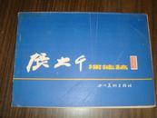 张大千课徒稿(87年1版1印)