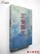 现代汉语常用易错字词正音释义(郭沧海编著 中国戏剧出版社2002年1版1印 仅印3000册)