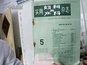 实用妇科与产科杂志﹙1988年第四卷﹚第5期四册【双月刊