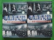 较量的背后---中共与西方的对抗和合作(上下册)黄修荣主编 1999年吉林人民出版社1版1印 32开本804页600千字印数1万册85品相(2)