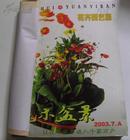 花木盆景(2003年7-12期