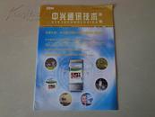 中兴通讯技术(简讯)2005年第20、21期(2本合售)