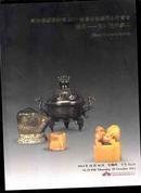 新加坡国际拍卖2014秋季古玩艺术品拍卖会 雅趣--文房雅玩专场    238