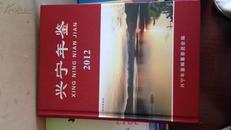 兴宁年鉴2011