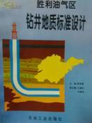 胜利油气区钻井地质标准设计