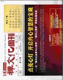 禅文化周刊38期
