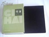 辞海 1979年版 缩印本、增补本  两本合售   精装