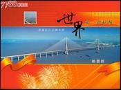 世界第一斜拉桥 苏通长江公路大桥 邮票折