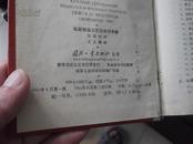 1964年精装版 机器制造工艺师简明手册(带发票)