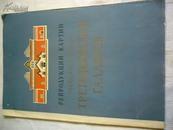 老苏联 .油画集 活页16张
