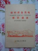 74年1版1印:《农村安全用电常识课本》