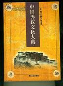 中国佛教文化大典(第三卷)(硬精装)仅印刷3000册(书重3.1斤)
